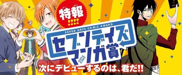 セブンデイズ漫画賞
