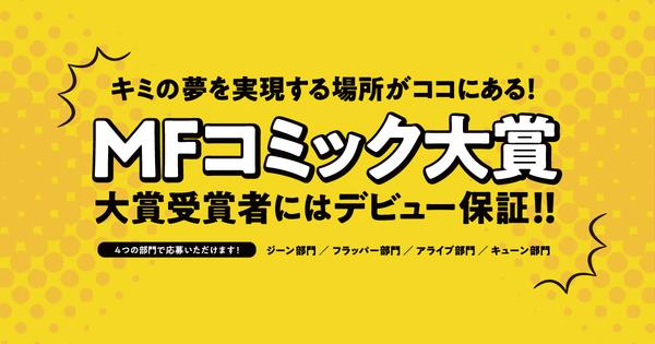 MFコミック大賞