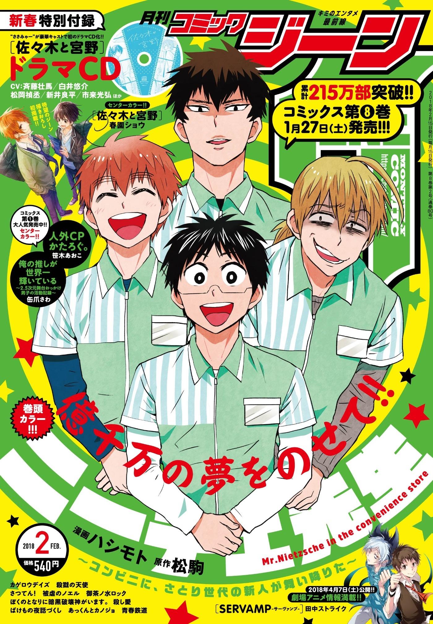 コミック 2 月 発売