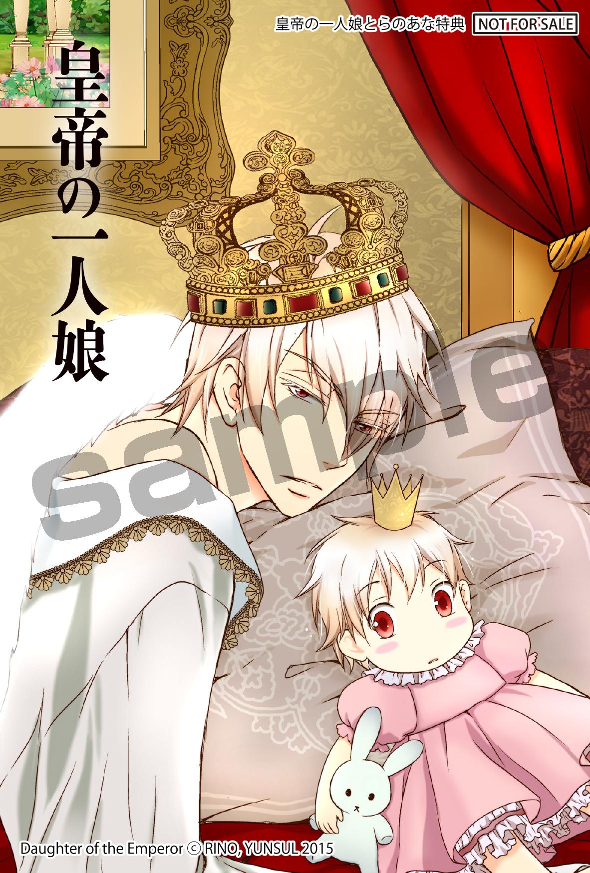 娘 一人 漫画 の 皇帝