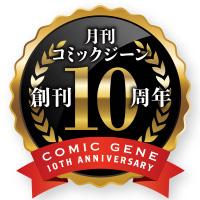 月刊コミックジーン 創刊10周年